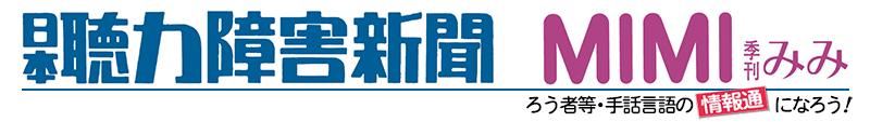 日本聴力障害新聞(日聴紙)/季刊みみ(MIMI)