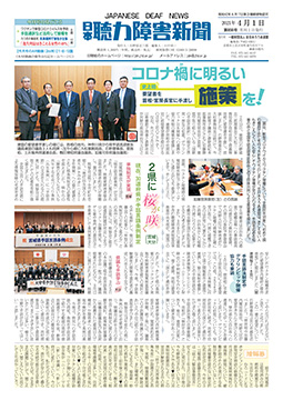 日本聴力障害新聞2021年4月1日号(第856号)