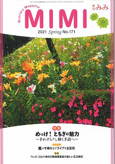 季刊みみ第171号(2021年春季号)