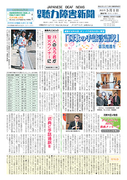 日本聴力障害新聞2021年5月1日号(第857号)