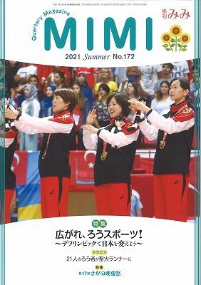季刊みみ第172号(2021年夏季号)