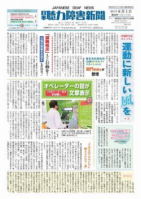 日本聴力障害新聞2021年6月1日号(第858号)