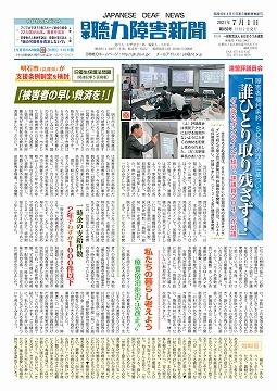 日本聴力障害新聞2021年7月1日号(第859号)