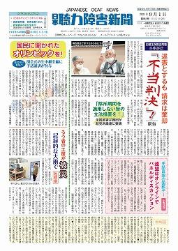 日本聴力障害新聞2021年9月1日号(第861号)