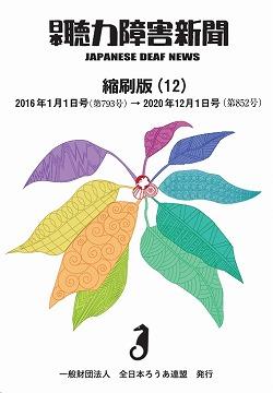 日本聴力障害新聞縮刷版第12巻
