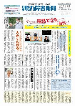 日本聴力障害新聞2021年8月1日号(第860号)