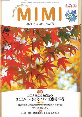 季刊みみ第173号(2021年秋季号)