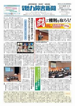 日本聴力障害新聞2021年10月1日号(第862号)